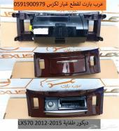 ديكور طفاية اصلي جديد لكزس LX570 2012-2015