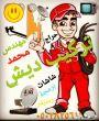 مهندس محمد تركيب ديش