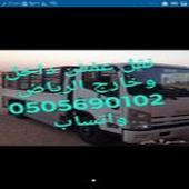 دينا لنقل وتوصيل الاثاث داخل وخارج الرياض
