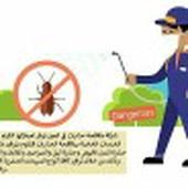 مكافحة حشرات ونمل ابيض ورش مبيدات بالدمام