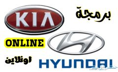 تحديث قير سيارات هونداي وكيا