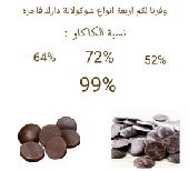 بيع شوكولاتة بالجملة
