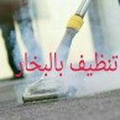 شركة غسيل فلل شقق خزانات مجالس بخار