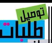 مندوب توصيل داخل وخارج الرياض