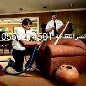 شركة تنظيف منازل بالرياض0559188663