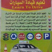 التعليم الشامل لقيادة السيارات للرجال فقط