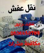 شركه غسيل كنب وخزانات بالمدينة المنورة