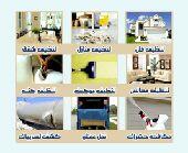 شركة تنظيف (نور الجزيره)