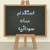 استقدم عاملك من السودان