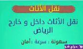ابوعبدالله لنقل العفش مع الفك والتركيب