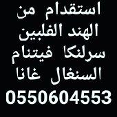 مكتب  العبدالله  للاستقدام  والخدمات العامة