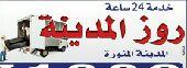 شركة غسيل خزانات وشقق بالمدينة المنورة
