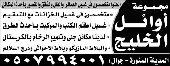 غسيل خزانات مسابح عمائر شقق بالمدينة المنورة