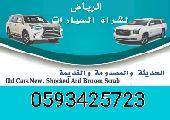 شرا  السيارات 0593425723