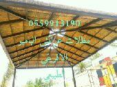 مظلات عرائش البامبو nمنتجع البحيرات ابحر جده