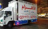 شركة الأهرام لنقل الأثاث مع الفك والتركيب