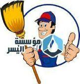 شركة تنظيف بالرياض منازل وفلل وقصور ومجالس