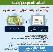 دورة حاسب ودورة إدارة و  مالية ولغة انجليزية