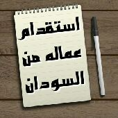استقدام من السودان
