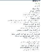 الرياض - النترا 2013