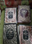 السلام عليكم كتب قديمة للبيع لاعلى سومة