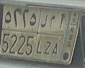 لوحة مميزة للبيع  ا م ل 5225