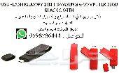 فلاش ميموري 2 في 1 سامسونج جلاكسي والكمبيوتر المدينة