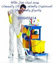 عمال نظافه وعماله عاديه لاايجار