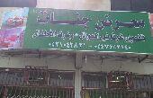 معرض جنات لديكور تبوك الدخل واحد شارع الأربعي