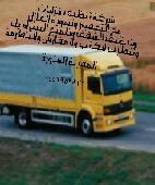 شركة نقل عفش واثاث مع الفك والتركيب