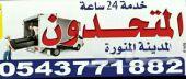 شركة المتحدون لنقل العفش بالمدينة المنورة