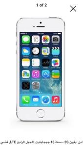 iPhone 5a 16G LTE بصمه (جديد) فضي