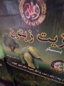 زيت زيتون سوري اصلي والله