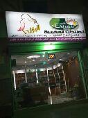 محل لبيع  المنتجات المغربية بجدة مؤسسة الموري