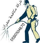 شركة تنظيف فلل وشقق وغسيل مجالس بجازان