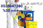 الشركة الوطنية لخدمات النظافه ومكافحة الحشرات