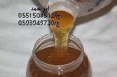 عسل سدر حضرمي دوعني1438 اصلي وذمه (توصيل مجان