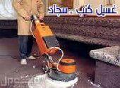 شركه تنظيف خزانات ومنازل بالمدينه المنورة