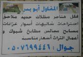 المجمعه مقاولات