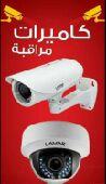 جميع انواع واشكال كاميرات المراقبة متوفرة