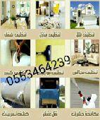 تنظيف منازل ورش حشرات بالمدينة المنورة