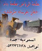 تريلابطحة الرياض