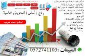 برنامج اساس المحاسبة والمخزون والمستودعات
