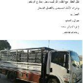 نقل الأثاث والبضائع داخل وخارج الرياض