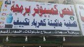 الرياض صناعية الخليج شارع محمد إسماعيل صنعاني