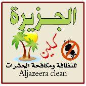 شركة تنظيف منازل تنظيف شقق ومجالس وفرشات