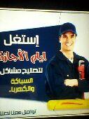 سباك بالمدينة المنورة وفك السدد 0565792629