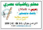 مدرس رياضيات وإحصاء