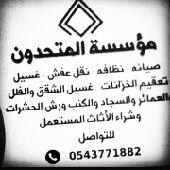 شركة غسيل خزانات وكنب وشقق بالمدينة المنورة