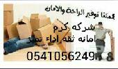 نقل عفش-نقل أثاث-تركيب باركيه 0541056249